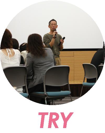 TRY〜トライ編